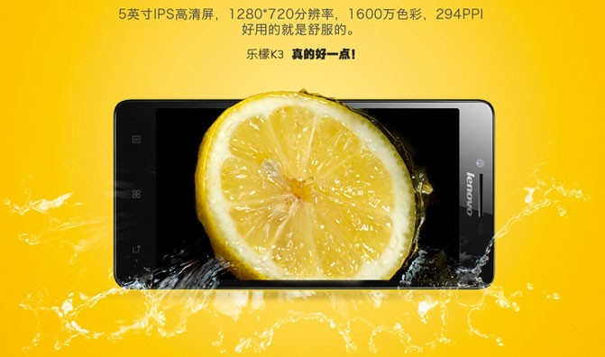 /source/pages/phonesell/lenovo/Lenovo_К3_1+16G_yellow/Lenovo_К3_1+16G_yellow2.jpg